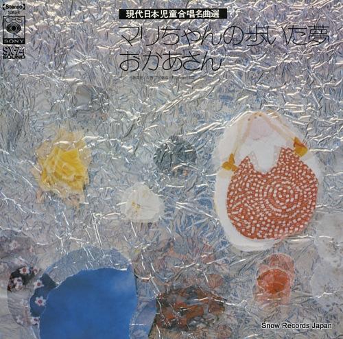 杉並児童合唱団 現代日本児童合唱名曲選 SOBJ-4
