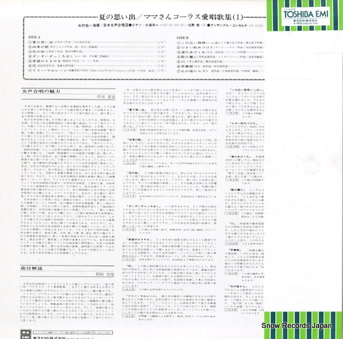 KITAMURA, KYOICHI natsu no omoide / mamasan chorus aisho kashu i TA-60075 - back cover