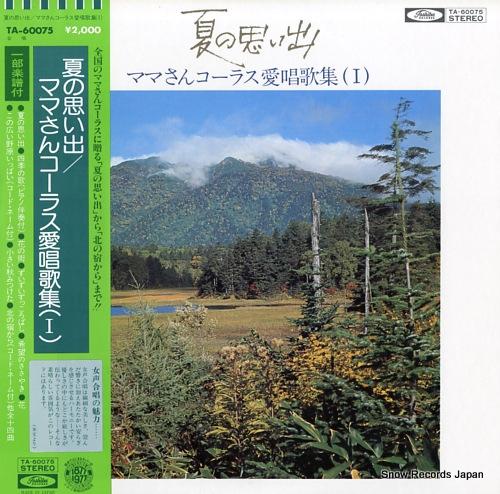 KITAMURA, KYOICHI natsu no omoide / mamasan chorus aisho kashu i TA-60075 - front cover