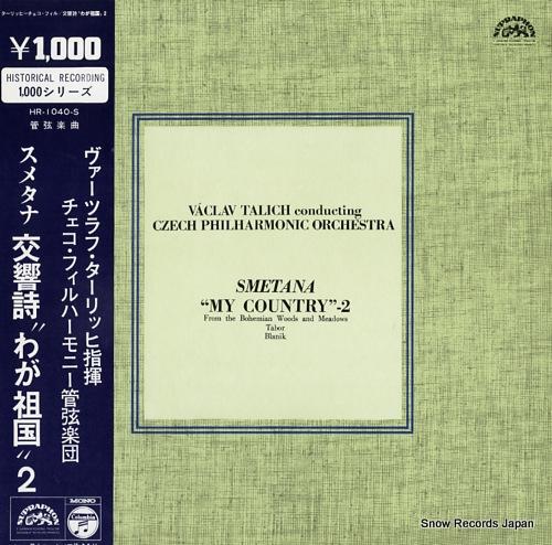 ヴァーツラフ・ターリッヒ スメタナ:交響詩「わが祖国」2 HR-1040-S
