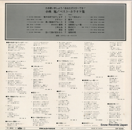 CROWN ORCHESTRA saa utaimasho! anata ga star desu! / kobayashi akira best karaoke shu GW-5346 - back cover
