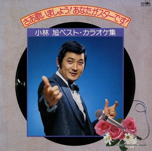 CROWN ORCHESTRA saa utaimasho! anata ga star desu! / kobayashi akira best karaoke shu GW-5346 - front cover