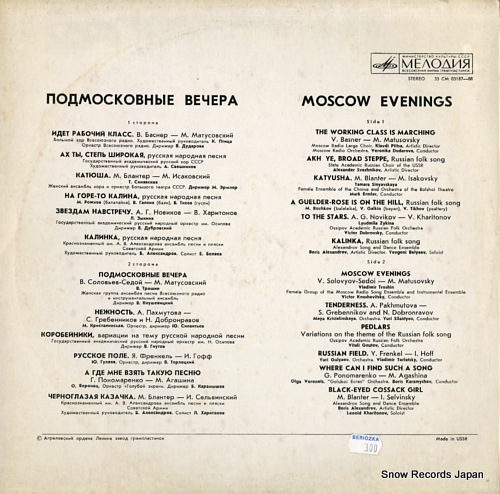 V/A moscow evenings 33CM03187-88 - back cover