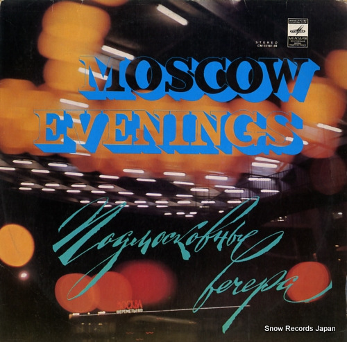 V/A moscow evenings 33CM03187-88 - front cover
