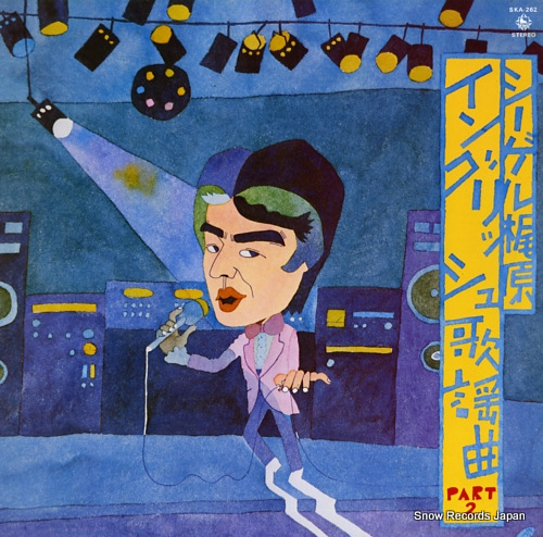 KAJIWARA, SHIIGERU english kayokyoku part 2 SKA-262 - front cover