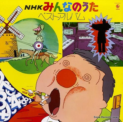 NHK「みんなのうた」 ベストアルバム K15G-7034/5