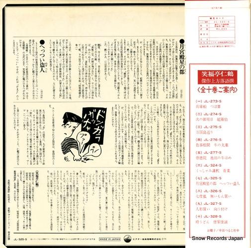 SHOUFUKUTEI, NIKAKU kessaku kamigata rakugo sen / 7 JL-325-S - back cover