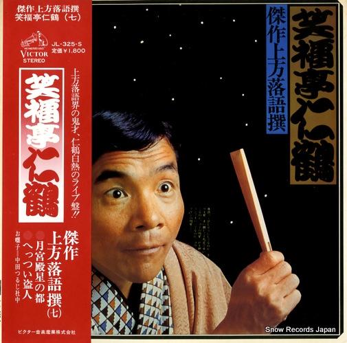 SHOUFUKUTEI, NIKAKU kessaku kamigata rakugo sen / 7 JL-325-S - front cover