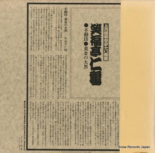 SHOUFUKUTEI, NIKAKU kamigata rakugo kokin 18ban shu / 8 MF4053 - back cover