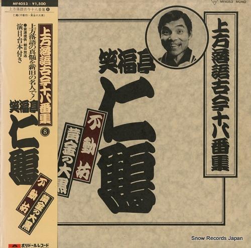 SHOUFUKUTEI, NIKAKU kamigata rakugo kokin 18ban shu / 8 MF4053 - front cover
