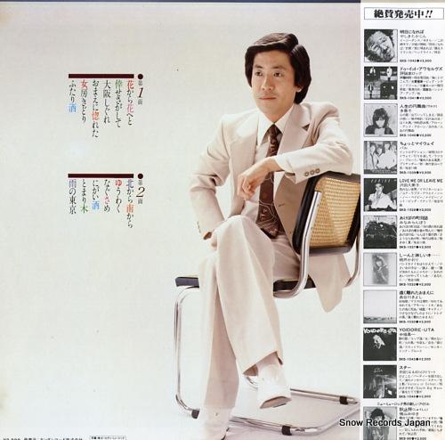 SHIMAZU, YUTAKA hana kara hana eto K28A-26 - back cover