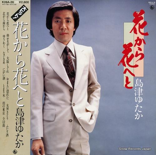 SHIMAZU, YUTAKA hana kara hana eto K28A-26 - front cover