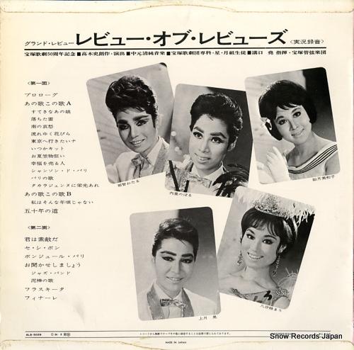 TAKARAZUKA KAGEKIDAN HOSHI GUMI / TSUKI GUMI revue of revues ALS-5029 - back cover