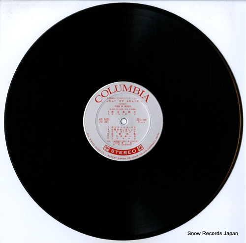 TAKARAZUKA KAGEKIDAN HOSHI GUMI / TSUKI GUMI revue of revues ALS-5029 - disc