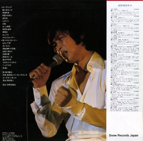 NIINUMA, KENJI nekkyo, 1977nen natsu / michinoku kiko AX-7103 - back cover