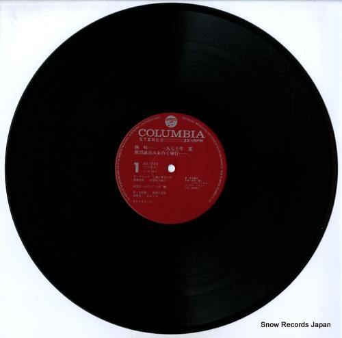 NIINUMA, KENJI nekkyo, 1977nen natsu / michinoku kiko AX-7103 - disc
