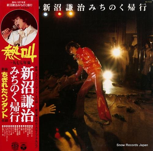 NIINUMA, KENJI nekkyo, 1977nen natsu / michinoku kiko AX-7103 - front cover