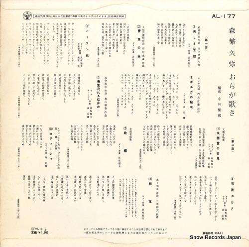 MORISHIGE, HISAYA oraga utasa vol.2 AL-177 - back cover