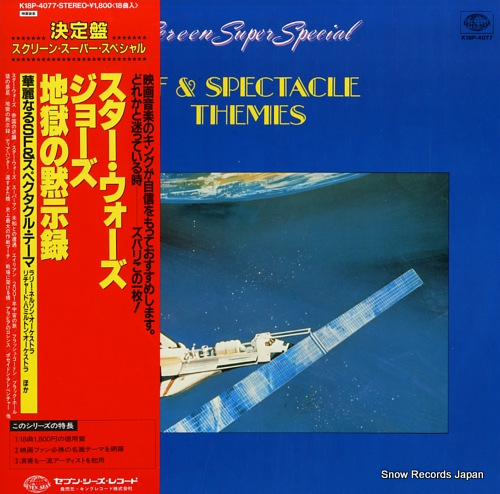 V/A sf & spectacle themes K18P-4077 - front cover