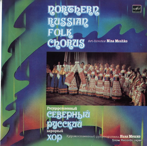 MESHKO, NINA northern russian folk chorus C01671-2 - front cover