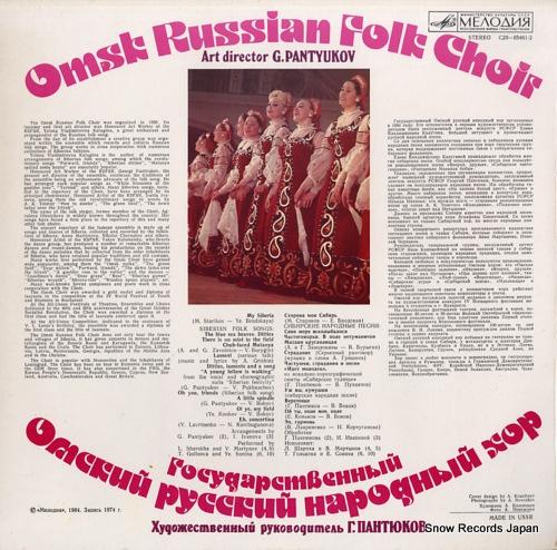 PANTYUKOV, GEORGY omsk russian folk choir C20-05461-2 - back cover