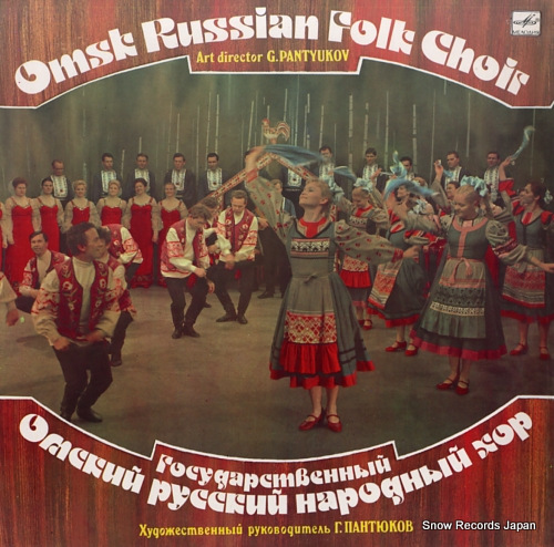 PANTYUKOV, GEORGY omsk russian folk choir C20-05461-2 - front cover