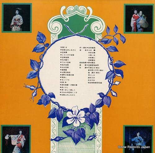 TAKARAZUKA KAGEKIDAN HANAGUMI takarazuka meikyoku sen AX-6001 - back cover