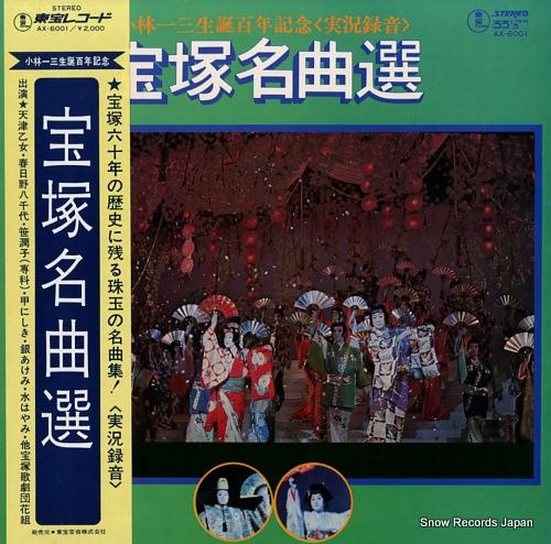 TAKARAZUKA KAGEKIDAN HANAGUMI takarazuka meikyoku sen AX-6001 - front cover