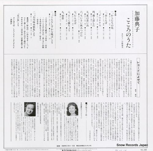 KATO, NORIKO kokoro no uta NL-5041 - back cover