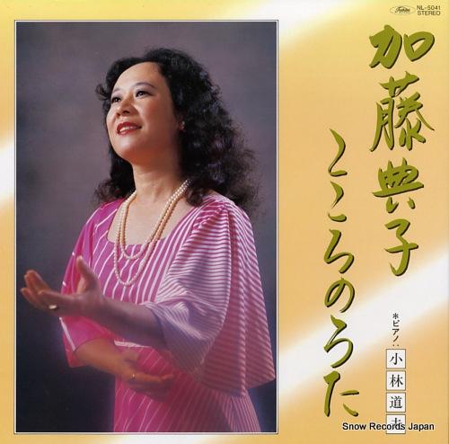 KATO, NORIKO kokoro no uta NL-5041 - front cover