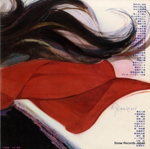 AKUTAGAWA, TAKAYUKI omoide no kayokyoku SKM1015-6 - back cover