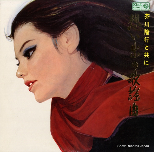 AKUTAGAWA, TAKAYUKI omoide no kayokyoku SKM1015-6 - front cover