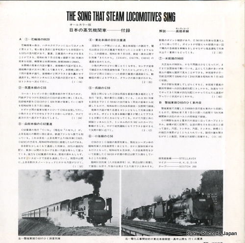 DOCUMENTARY the song that steam locomotives sing NBS-27 - back cover