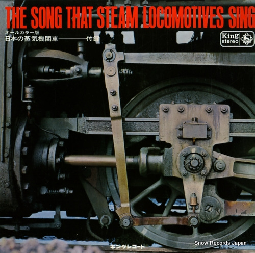 DOCUMENTARY the song that steam locomotives sing NBS-27 - front cover
