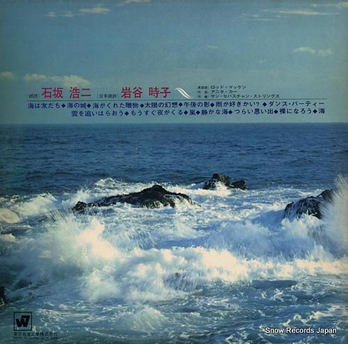 ISHIZAKA, KOJI the sea BP-8513 - back cover