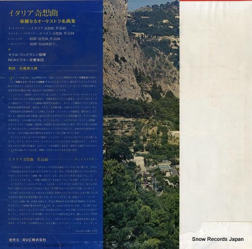 KONDRASHIN, KYRIL tchaikovsky; capriccio italien RVC-2089 - back cover