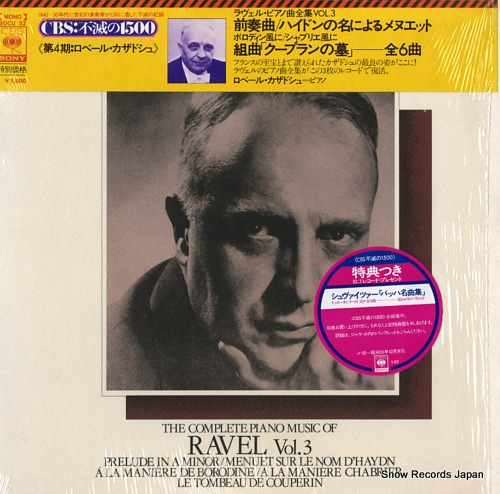 CASADESUS, ROBERT the complete piano music of ravel vol.3 SOCU52 - front cover