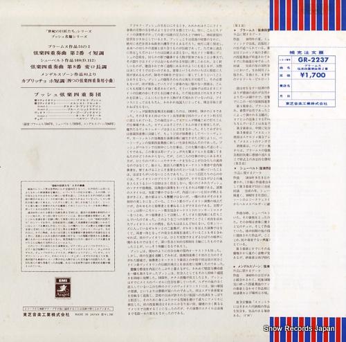 BUSCH STRING QUARTET, THE brahms; string quartet no.2 in a minor GR-2237 - back cover