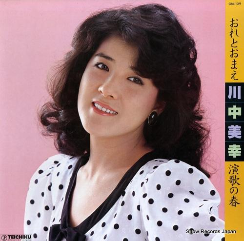 KAWANAKA, MIYUKI ore to omae / enka no haru GM-139 - front cover