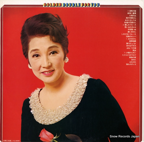TAKAMINE, MIEKO golden double for you NS-7013-4 - back cover