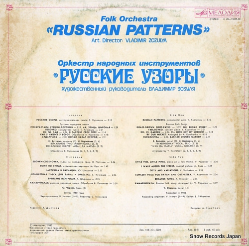 FOLK ORCHESTRA - RUSSIAN PATTERNS folk orchestra -russian patterns C20-15049-50 - back cover