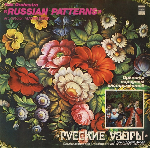 FOLK ORCHESTRA - RUSSIAN PATTERNS folk orchestra -russian patterns C20-15049-50 - front cover