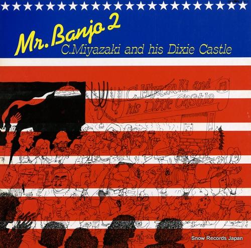 MIYAZAKI, CHUICHI, AND DIXIE CASTLE mr.banjo ii GGP-3 - front cover
