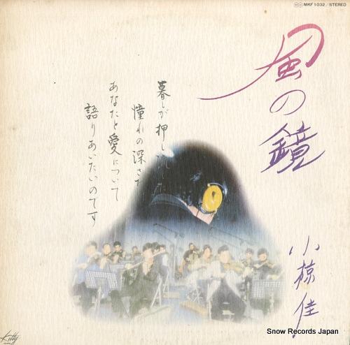 OGURA, KEI kaze no kagami / shijin fujimurai wataru wo utau MKF1032 - front cover