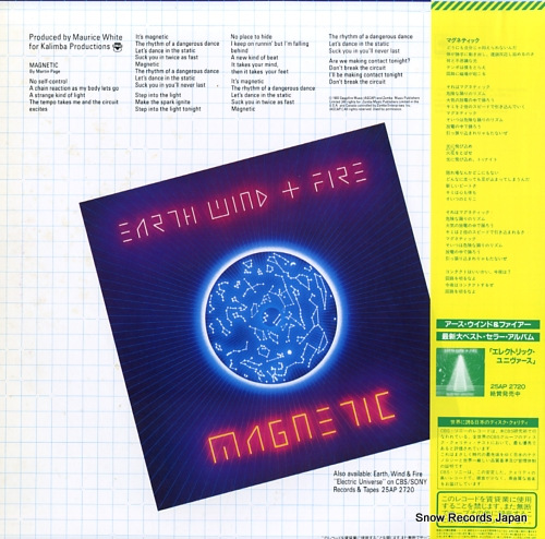 EARTH, WIND AND FIRE magnetic 12AP2733 - back cover