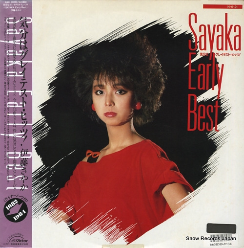 ITO, SAYAKA sayaka early best SJX-30234 - front cover