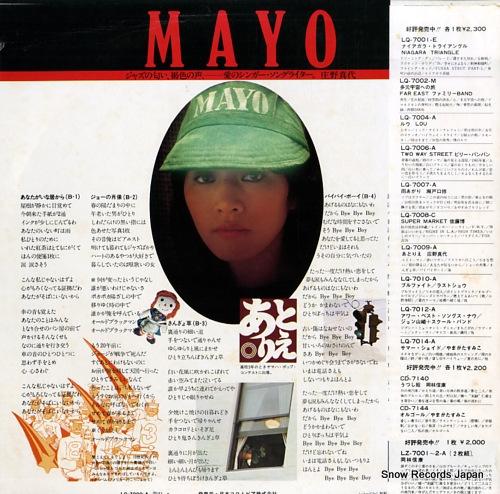 SHONO, MAYO atelier LQ-7009-A - back cover