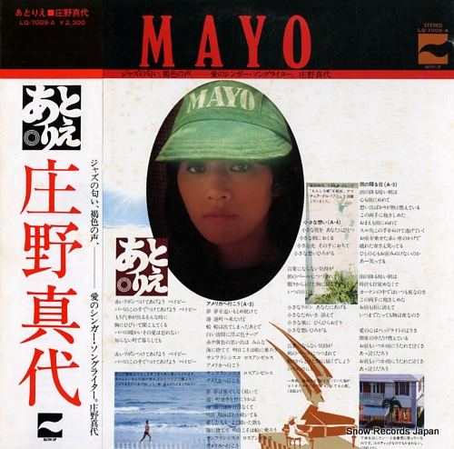 SHONO, MAYO atelier LQ-7009-A - front cover