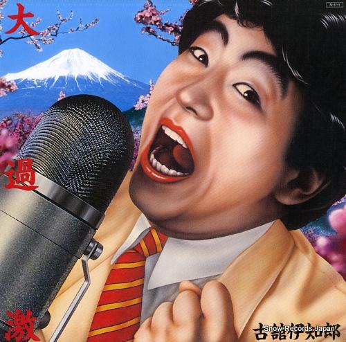 FURUTACHI, ICHIRO daikageki 28AH1789 - front cover