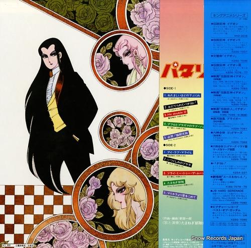 NITTA, ICHIRO patalliro! original album part 2 K25A-283 - back cover